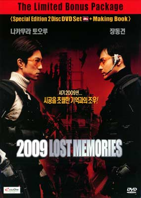 2009 - Lost Memories (Limited Edition) (DVD) - Klik her for at se billedet i stor st�rrelse.