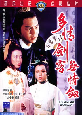 Sentimental Swordsman, The  (DVD) - Klik her for at se billedet i stor st�rrelse.