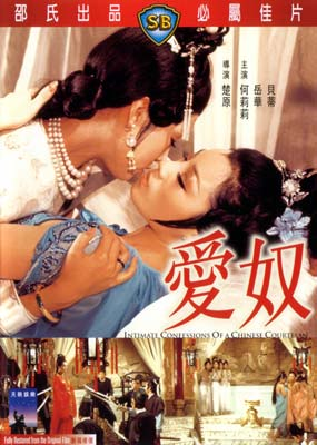Intimate Confessions of a Chinese Courtesan  (DVD) - Klik her for at se billedet i stor st�rrelse.